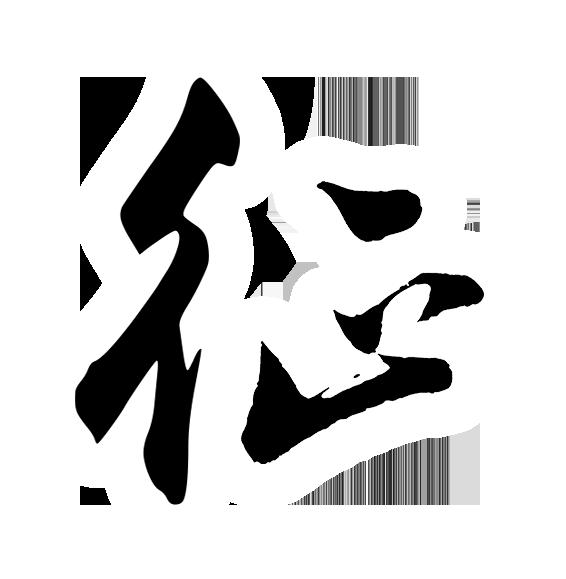 shuzheng
